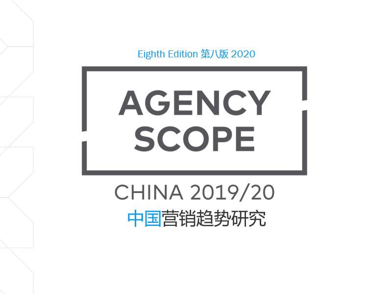 AGENCY SCOPE CHINA 2020